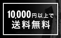 税抜10,000円以上で送料無料
