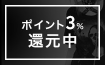 ポイント3%還元中